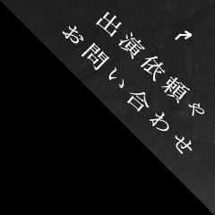出演依頼やお問い合わせ