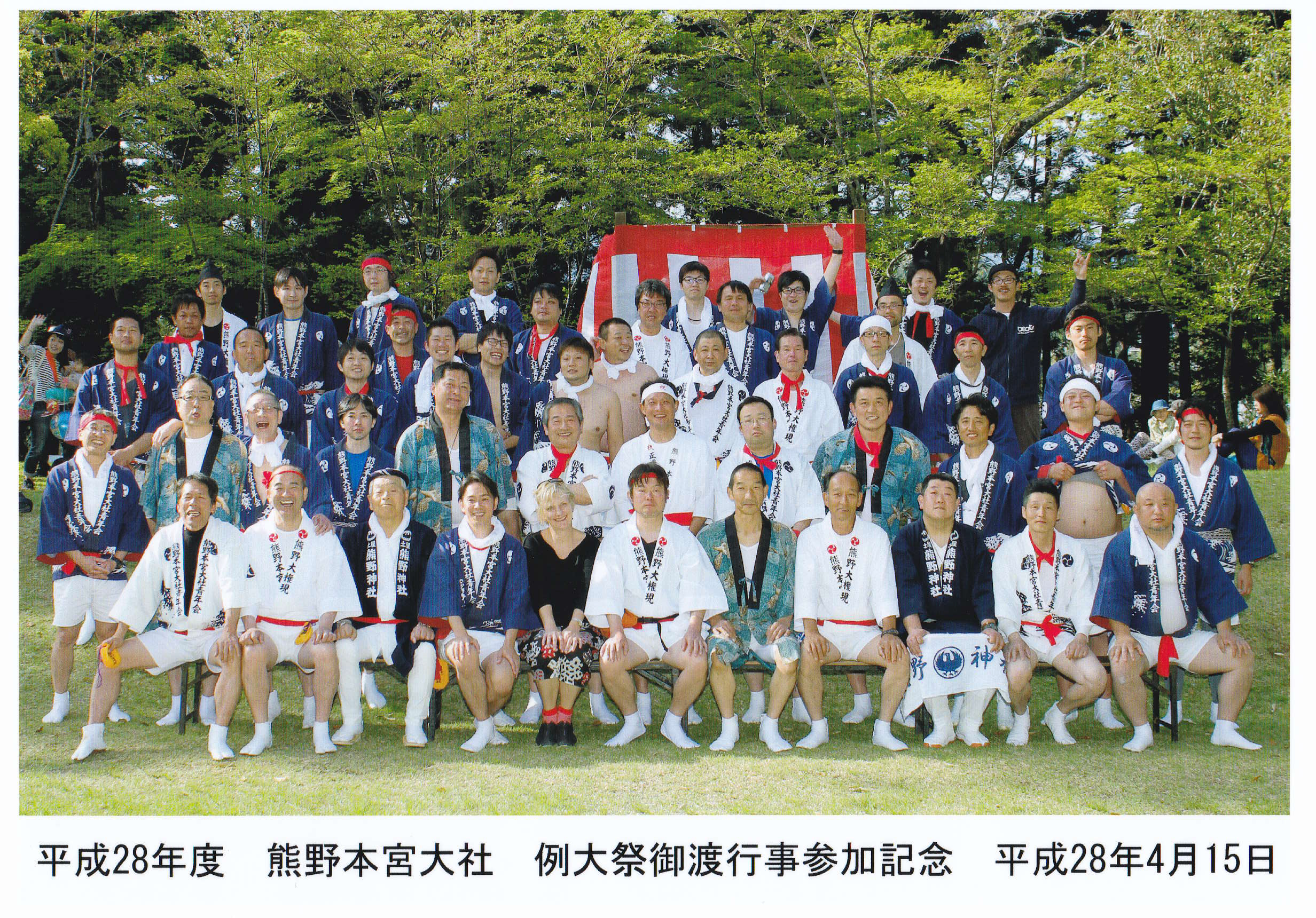 本宮祭2016